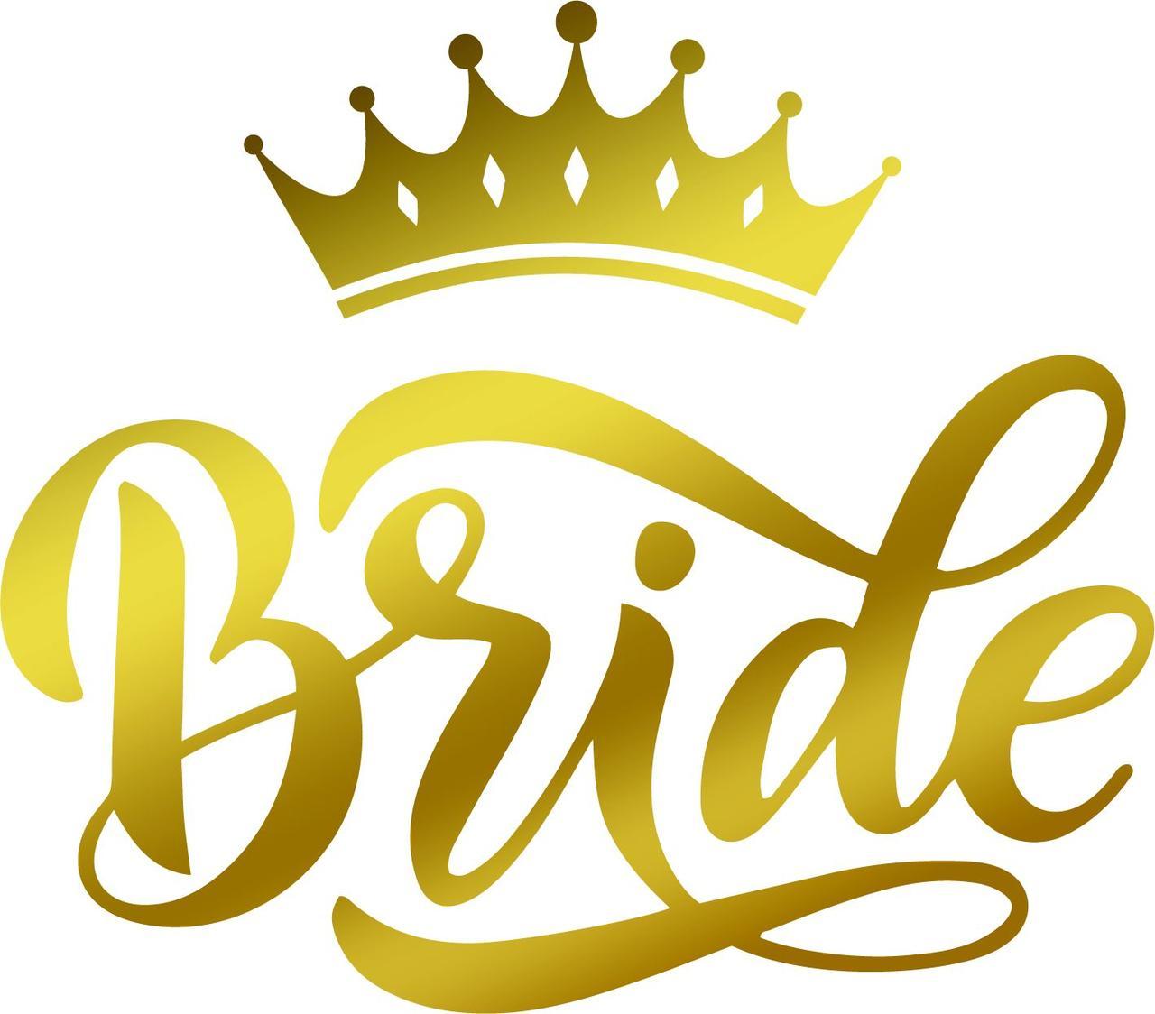 "Наклейка на кулю ""Bride"" з короною (золото)"