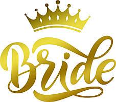 "Наклейка на шар ""Bride"" с короной (золото)"