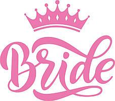 """Наклейка на шар """"Bride"""" с короной (рожевий)"""