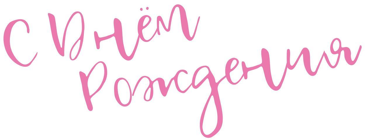 Наклейка З Днем Народження (1) рожева