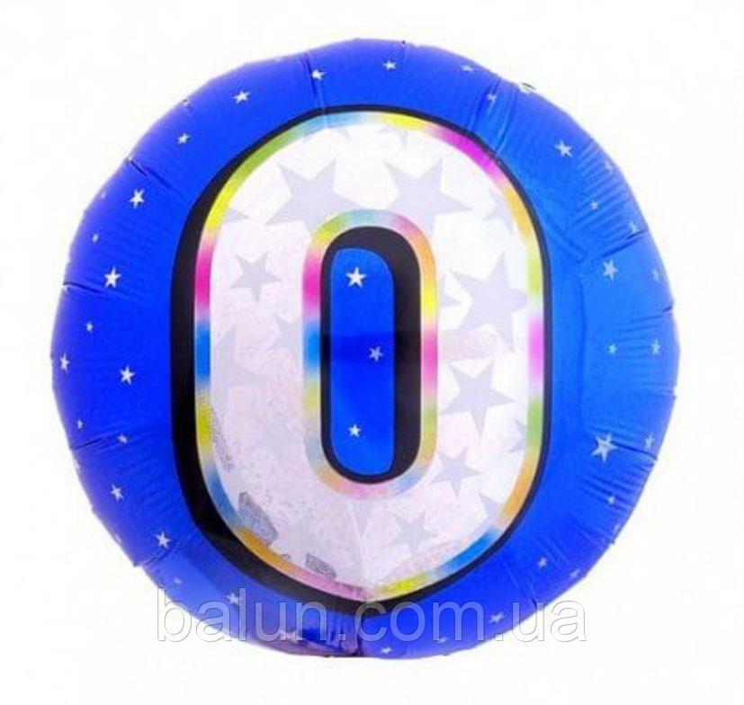 """Цифра """"0"""" Синя(Цифра """"0"""") 18""""(45см)"""