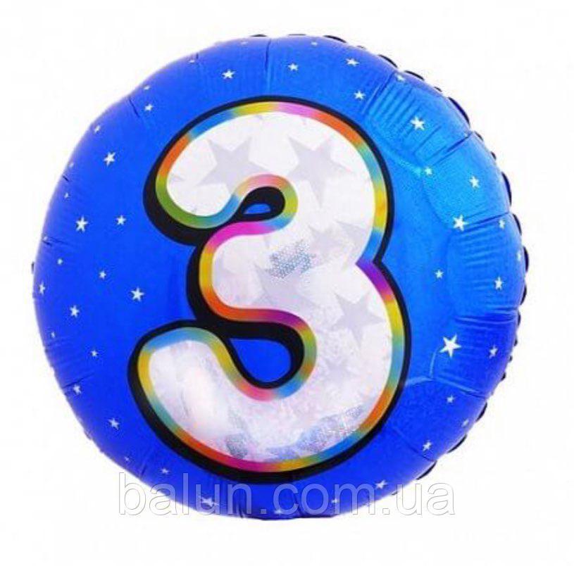 """Цифра """"3"""" Синя(Цифра """"3"""") 18""""(45см)"""