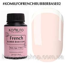 База Komilfo French Rubber Base 002 Baby Lips, 30мл - Френч-база (бочонок або гель-банка)