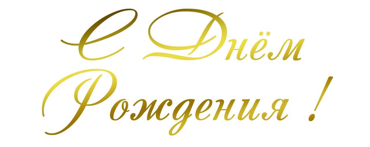 Наклейка С Днем Рождения (4) золота