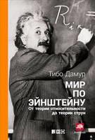 Мир по Эйнштейну. От теории относительности до теории струн Дамур Т