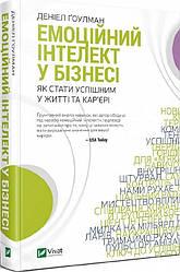 Книга Емоційний інтелект у бізнесі. Автор - Деніел Ґоулман (Vivat)