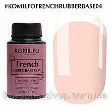 База Komilfo French Rubber Base 004 Tan Angel, 30мл - Френч-база (бочонок або гель-банка)