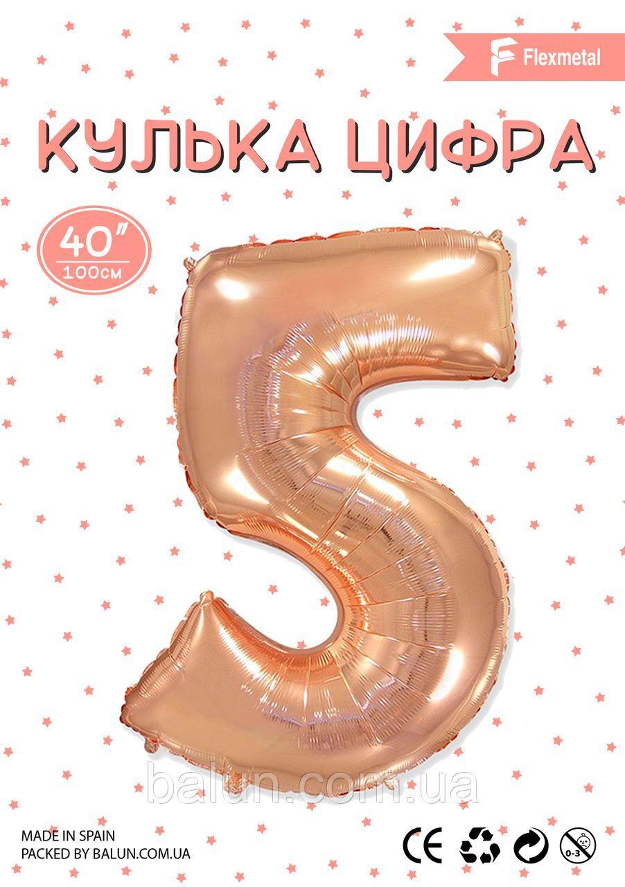 "Flexmetal ЦИФРА 5 40"" Металік Рожеве золото"