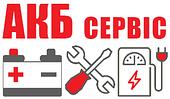 АКБ СЕРВИС - продажа и обслуживание автомобильных аккумуляторов