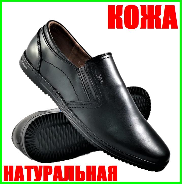 Мужские Мокасины Черные Кожаные Туфли Натуральная Кожа (размеры: 40,41,42,43,44,45) Видео Обзор - 63-2