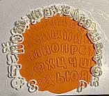 Вирубка Алфавіт російсько-український 5см   3D формочки - Алфавіт, фото 6