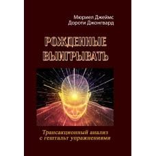 """Книга """"Рожденные выигрывать. Трансакционный анализ с гештальтупражнениями"""" Мюриел Джеймс, Дороти Джонгвард"""