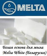 Мыльная основа белая Melta White (Беларусия)
