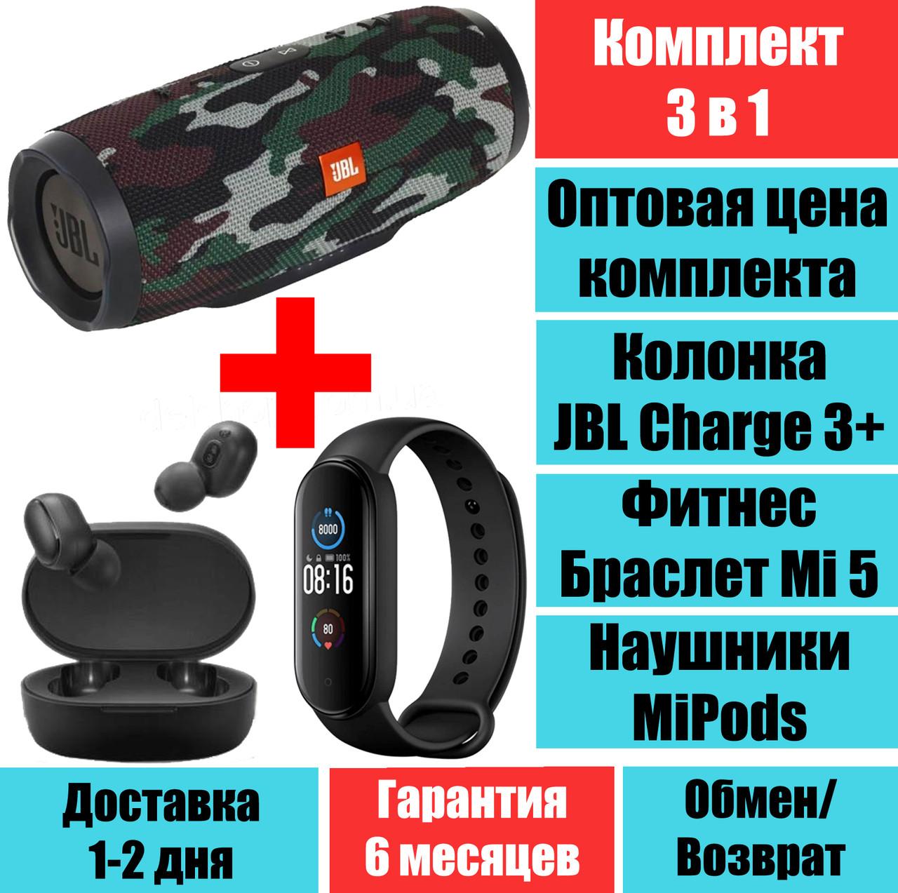 Колонка JBL Charge 3+, Смарт браслет Mi5 band, наушники Xiaomi MiPods A6s QualitiReplica Комплект