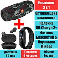 Колонка JBL Charge 3+, Смарт браслет Mi5 band, наушники Xiaomi MiPods A6s QualitiReplica Комплект, фото 1