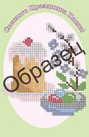 Схема для вышивки бисером «Светлого Праздника Пасхи»