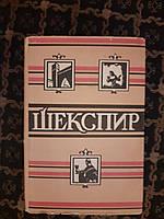 Уильям Шекспир. Полное собрание сочинений в 8 томах. Москва, 1957 год