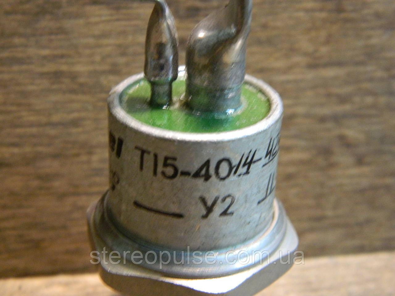 Тиристор Т15 - 40 - 14