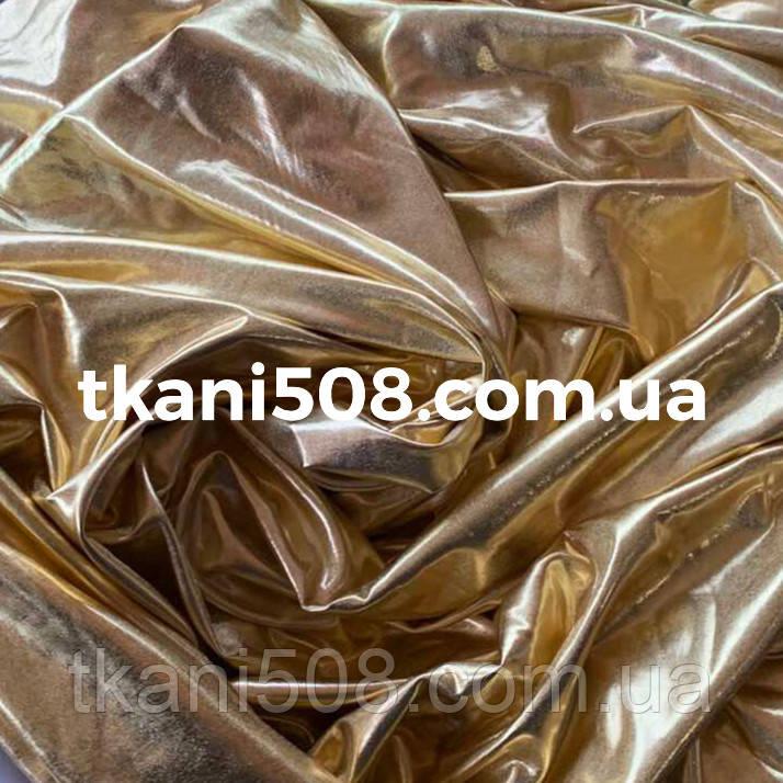 Ткань Диско трикотаж Золото