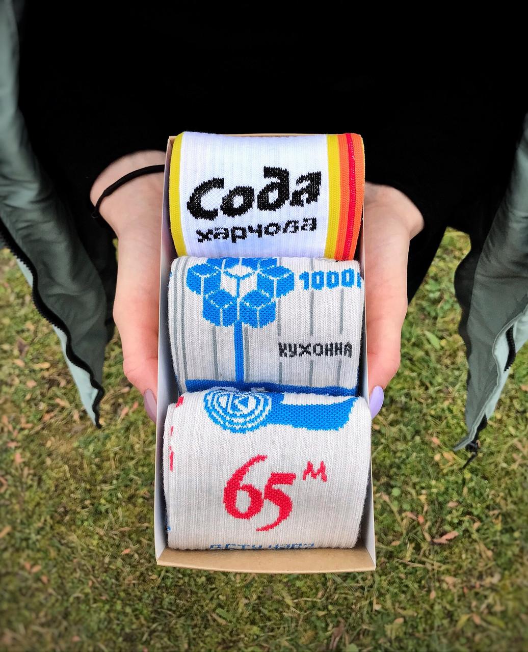 Набір стильних шкарпеток чоловічі жіночі, подарунковий набір коробка, шкарпетки подарунковий набір