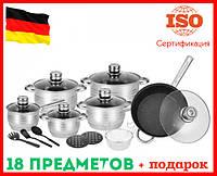 Набор посуды Rainberg 18 предметов Набор кастрюль + набор профессиональных ножей