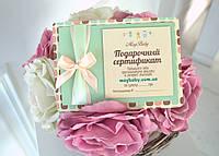 Подарочный сертификат MagBaby