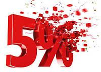 Скидка 5% на следующую покупку в нашем интернет магазине