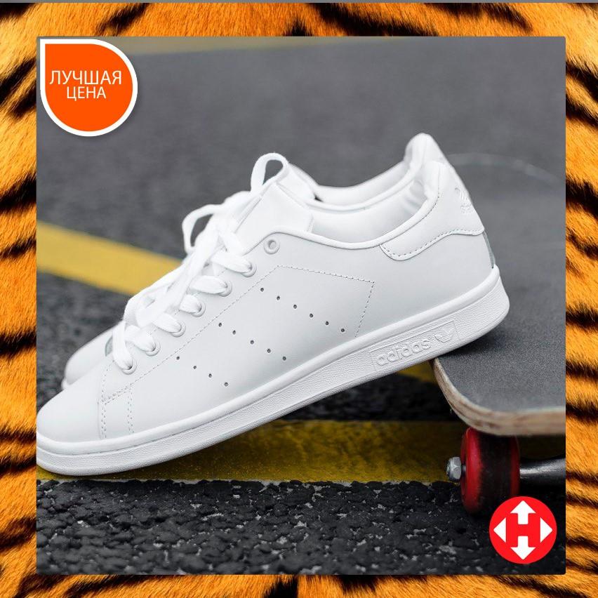 🔥 Кроссовки мужские Adidas Stan Smith адидас стен смит белые повседневные спортивные кожаные