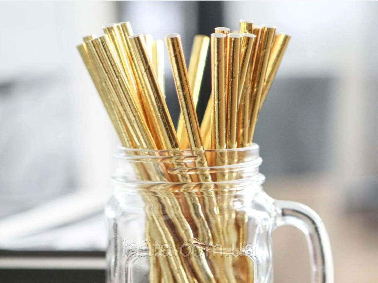 Трубочки бумажные золотые 195 мм 25 шт