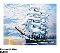 Картина по номерам КОРАБЛЬ 6022 40 х 50 см