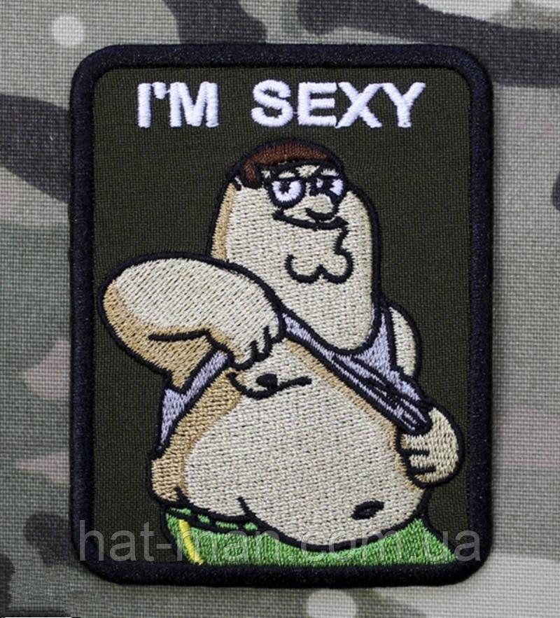 """Прикольний шеврон """"i'm sexy"""""""