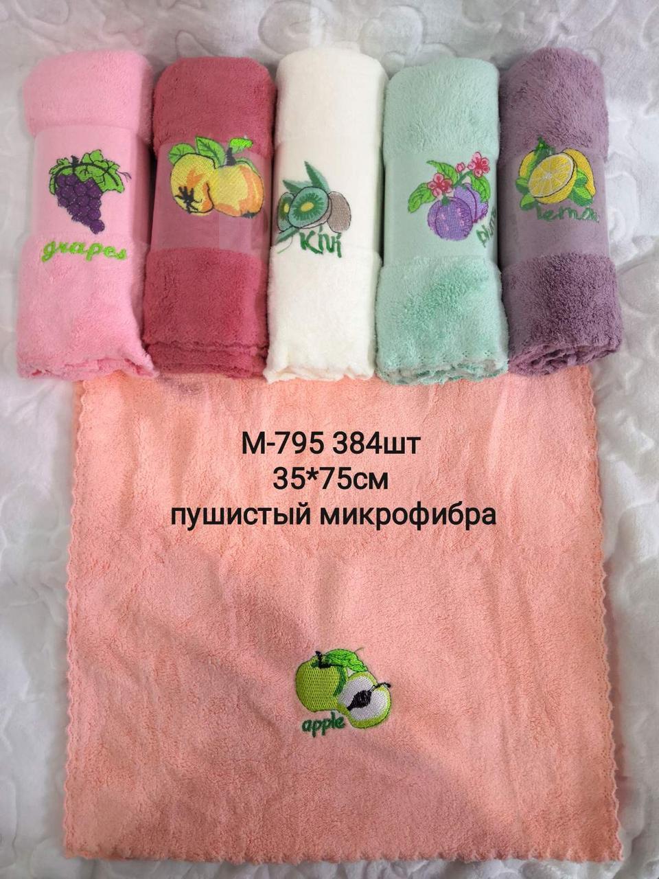 Рушник кухонне мікрофібра для кухні розмір 35*75 см