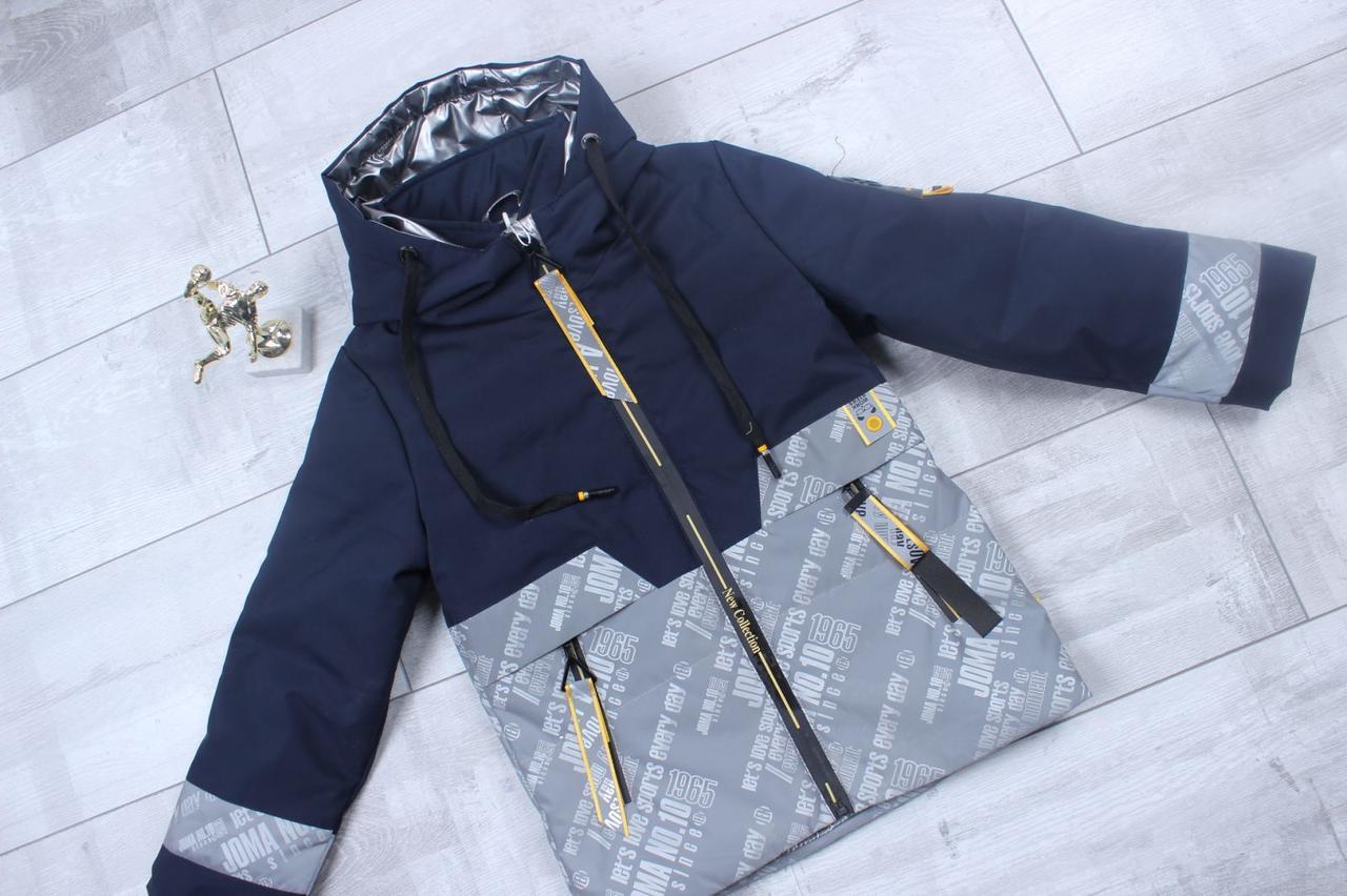 Детская куртка для мальчика весна р. 110-140 опт