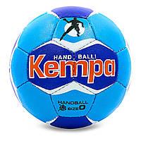 Мяч гандбольный детский KEMPA №0 голубой-синий HB-5407-0