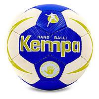 М'яч гандбольний KEMPA №0 HB-5411-0, фото 1