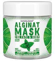 Альгінатна маска з м'ятою, 50 г