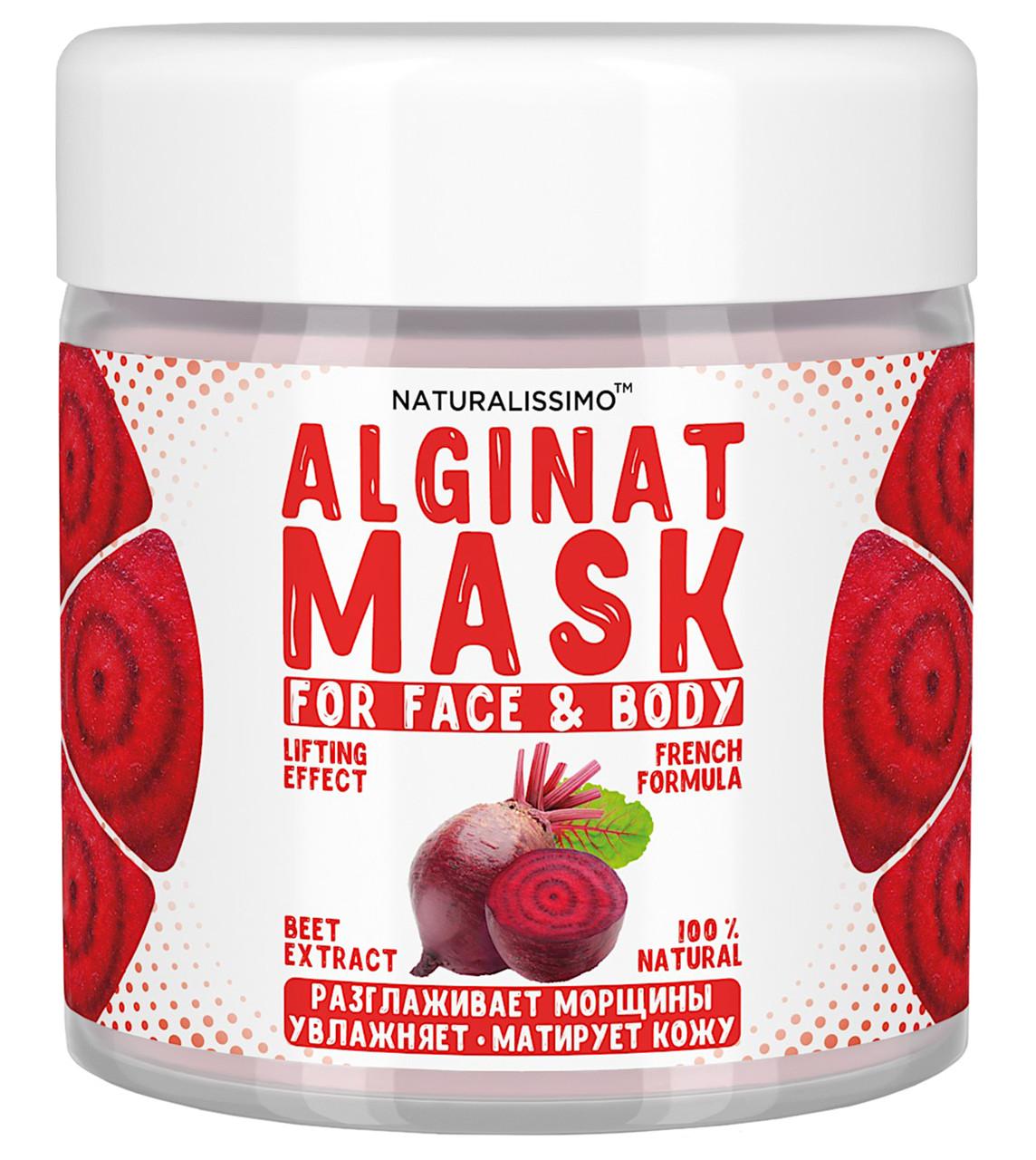 Альгінатна маска з буряком, 50 г