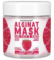 Альгінатна маска з малиною, 50 г