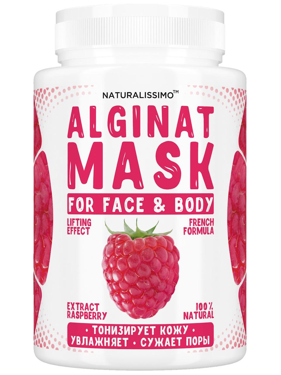 Альгінатна маска з малиною, 1000 г
