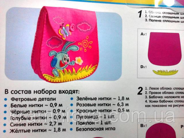 Модные сумочки и рюкзаки. Набор для творчества купить. Сделай Сам!
