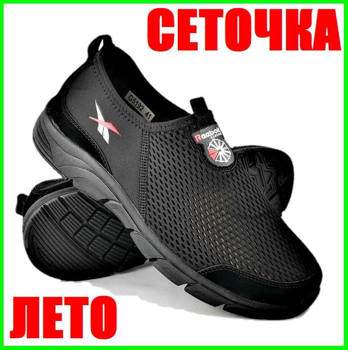 Кросівки Reebok Сіточка Чоловічі Чорні Літні Рібок Мокасини (розміри: 42,43,44) Відео Огляд
