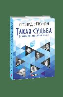 Такая судьба.Еврейская тема в рус.литературе