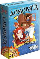 Настольная игра Домовята Hobby World русская версия для детей старше 4 лет от 3 участников