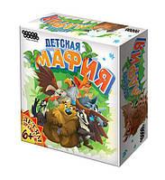 Настольная игра Детская мафияНастольная игра Детская мафия Hobby World русская версия для детей старше 6 лет
