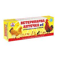 Ветеринарная аптечка №1 на 50 голов для утят, индюшат, гусят, цыплят и бройлеров