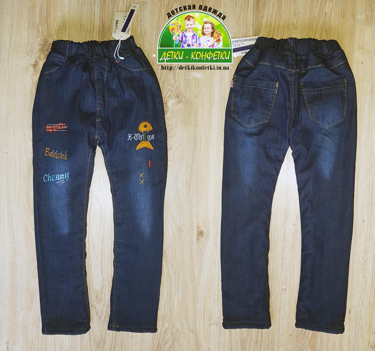 Теплые джинсы на зиму для мальчика