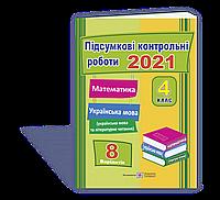 ДПА 2021 4 клас. Збірник підсумкових контрольних робіт з математики, укр. мови (+ читання).