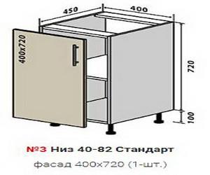 №3 Низ 400х820х450 Стандарт VIP-master