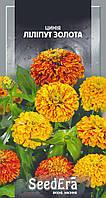 Семена цветов Циннии Лилипут Золотая, 0.5 г, SeedEra, Длительный период цветения. Семена однолетников почтой