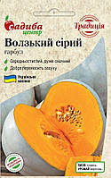 Посевные семена тыквы Волжская серая ( сочная, лежкая) пакетированные семена почтой 3 г, СЦ Традиция